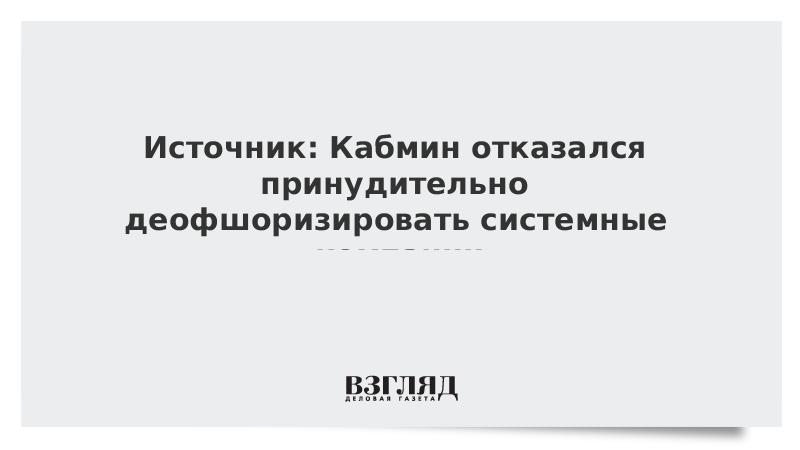 Источник: Кабмин отказался принудительно деофшоризировать системные компании