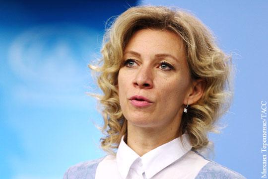 Захарова назвала войска США в Сирии «оккупантами»