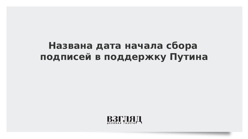 В Крыму впервые начали сбор подписей в поддержку Путина