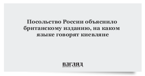 Посольство России объяснило британскому изданию, на каком языке говорят киевляне