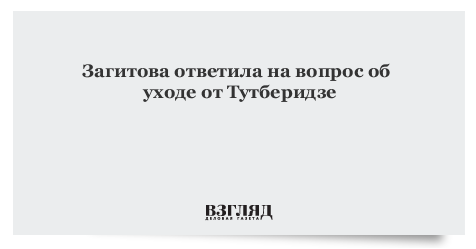 Загитова ответила на вопрос об уходе от Тутберидзе