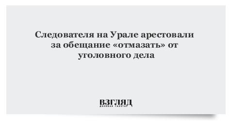 Следователя на Урале арестовали за обещание «отмазать» от уголовного дела