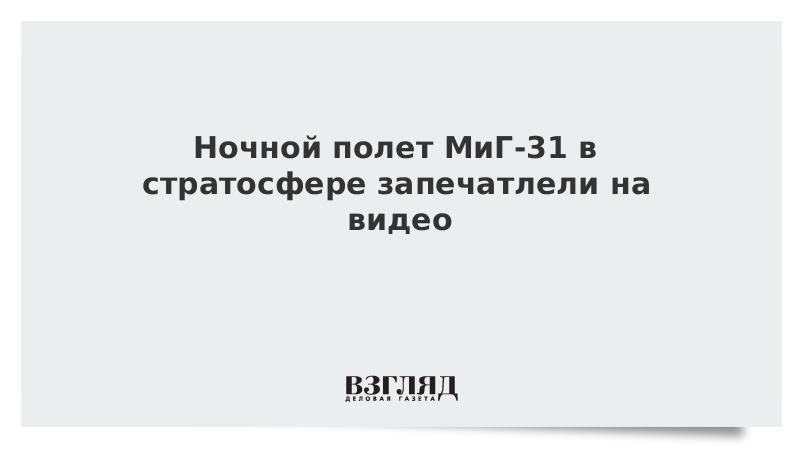 Ночной полет МиГ-31 в стратосфере запечатлели на видео