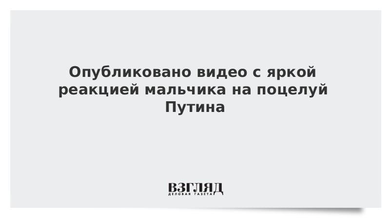 Мальчик из больницы похвастался поцелуем от Путина