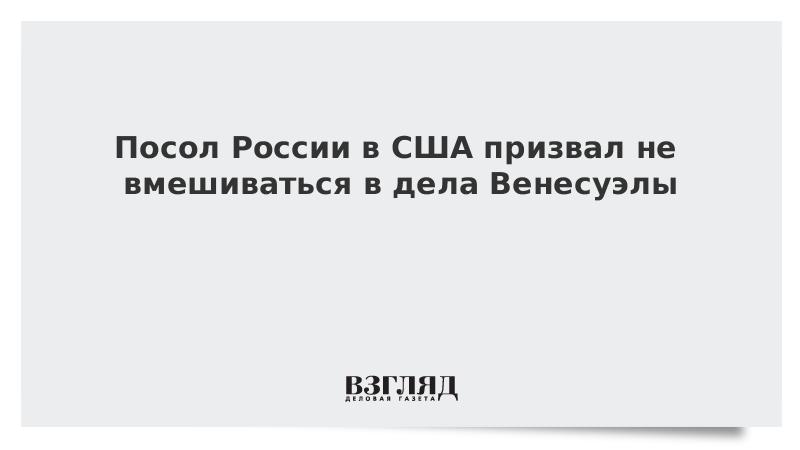 Посол России призвал не вмешиваться в дела Венесуэлы