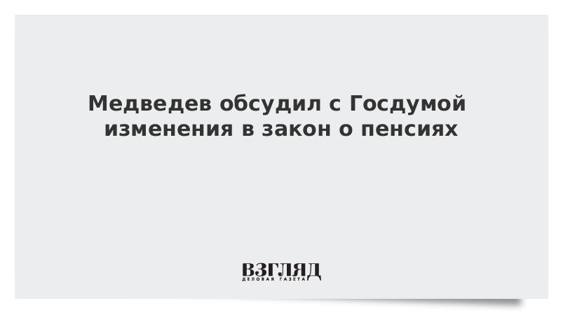 Медведев обсудил с Госдумой изменения в закон о пенсиях