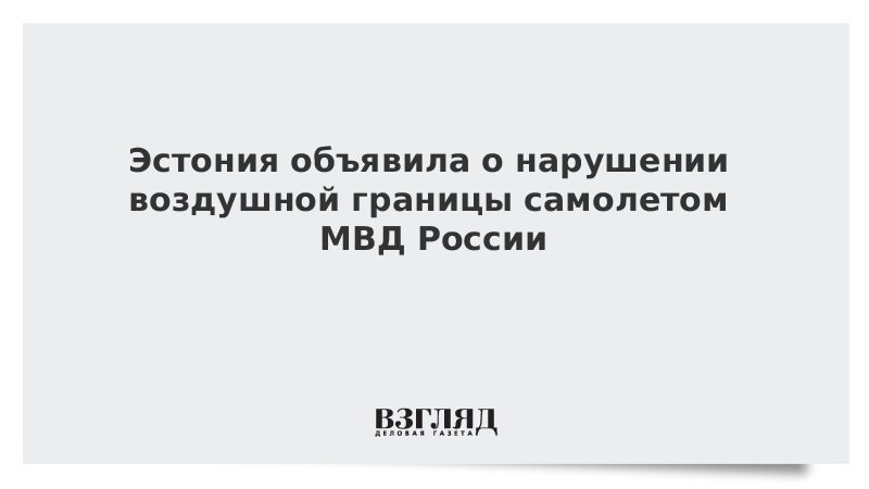 Эстония объявила о нарушении воздушной границы самолетом МВД России
