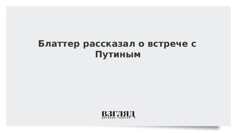 Блаттер рассказал о встрече с Путиным