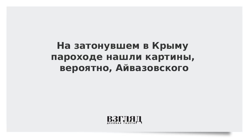 На затонувшем в Крыму пароходе нашли картины, вероятно, Айвазовского