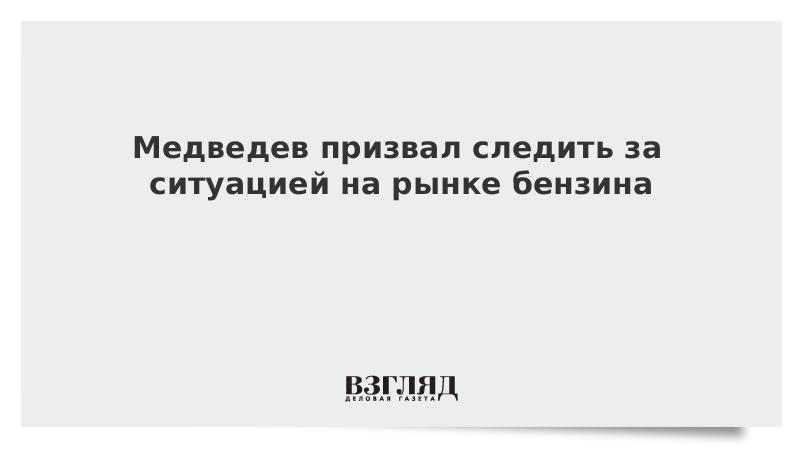Медведев призвал следить за ситуацией на рынке бензина