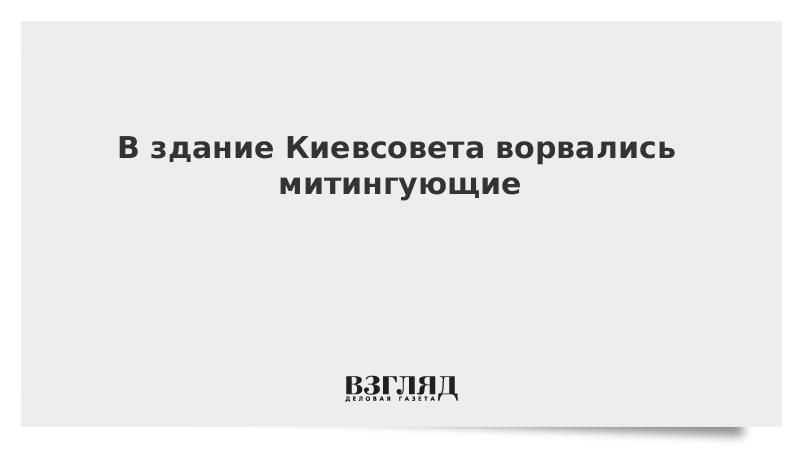 В здание Киевсовета ворвались митингующие