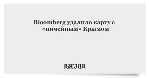 Bloomberg удалило карту с «ничейным» Крымом