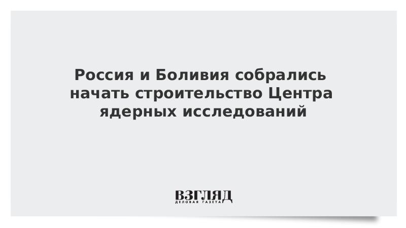 Россия и Боливия собрались начать строительство Центра ядерных исследований