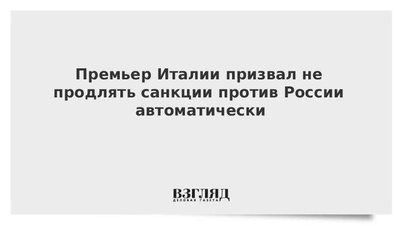 Премьер Италии призвал не продлять санкции против России автоматически