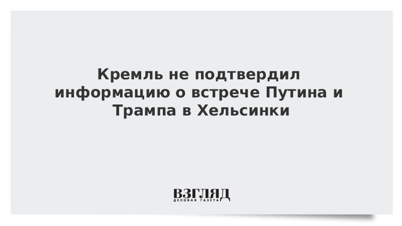 Кремль не подтвердил информацию о встрече Путина и Трампа в Хельсинки
