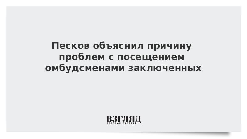 Песков объяснил причину проблем с посещением омбудсменами заключенных