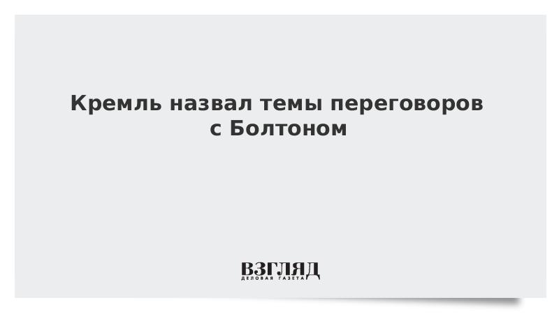 Кремль назвал темы переговоров с Болтоном