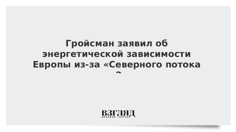 Гройсман заявил об энергетической зависимости Европы из-за «Северного потока – 2»