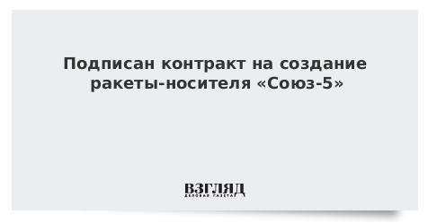 Подписан контракт на создание ракеты-носителя «Союз-5»