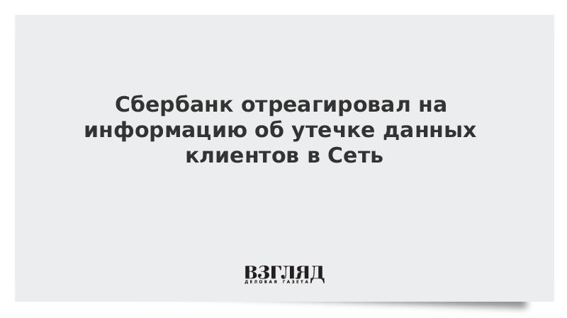 Сбербанк отреагировал на информацию об утечке данных клиентов в Сеть