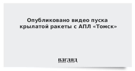 Опубликовано видео пуска крылатой ракеты с АПЛ «Томск»