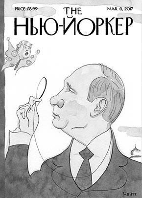 Американский журнал The New Yorker выходит с надписью кириллицей «The Нью-Йоркер» и рисованным изображением президента России Владимира Путина на обложке. Художник Барри Блитт, поставивший свою подпись на обложке также по-русски, изобразил Путина в образе Юстаса Тилли — вымышленного персонажа с первой обложки The New Yorker. Путин через монокль смотрит на бабочку с головой американского коллеги Дональда Трампа