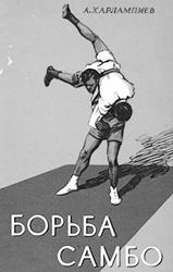 Обложка учебника Харлампиева (фото: Издательство «Физкультура и спорт»)