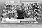 Минобороны представило собственный календарь на 2019 год, обыграв в нем мемы и стереотипы о российских ВС. Каждое изображение сопровождается ироничным слоганом. Блогеры пришли от этой затеи в восторг, а также оценили девушек в форме (фото: facebook.com/mod.mil.rus)