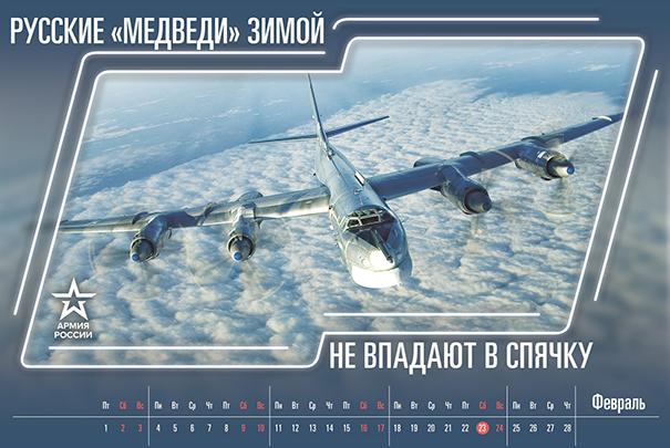 Картинки календаря, как водится, обыграны в зависимости от сезона