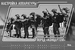 Летние хлопоты (фото: facebook.com/mod.mil.rus)