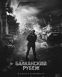 Фильм придает смысл подвигу, который в реальности не закончился ничем (фото: «Балканский рубеж», Блесс-Фильм)