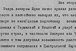 Совет молодых дипломатов МИД России в рамках совместного спецпроекта с газетой ВЗГЛЯД