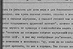 Шифротелеграмма от 18 ноября 1937 года. Здесь Майский рассказывает о своем общении с Черчиллем(фото: Историко-документальный департамент МИД России)