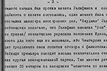 Шифротелеграмма от 27 ноября 1937 года(фото: Историко-документальный департамент МИД России)