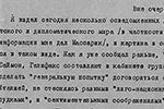 Шифротелеграмма от 24 ноября 1937 года. В ней Майский рассказывает о поездке лорда Галифакса в Берлин(фото: Историко-документальный департамент МИД России)