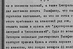 (фото: Историко-документальный департамент МИД России)