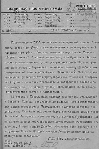 Шифртелеграмма полпреда СССР в Чехословакии С. С. Александровского в НКИД СССР с обзором статей в чехословацкой прессе о позиции Франции и Англии в вопросах умиротворения Германии и сохранения территориальной целостности Чехословакии. 17 декабря 1937 г.