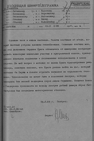 Шифртелеграмма полпреда СССР в Германии А. Ф. Мерекалова в НКИД СССР о росте напряженности в германо-чехословацких отношениях. 24 февраля 1938 г.