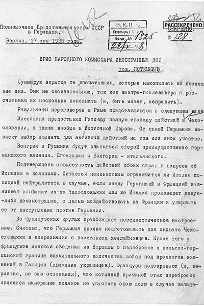 Письмо временного поверенного в делах СССР в Германии Г. А. Астахова врио наркома иностранных дел СССР В. П. Потемкину о результатах германо-итальянских переговоров в Риме и степени готовности Германии к захвату Чехословакии. 17 мая 1938 г.