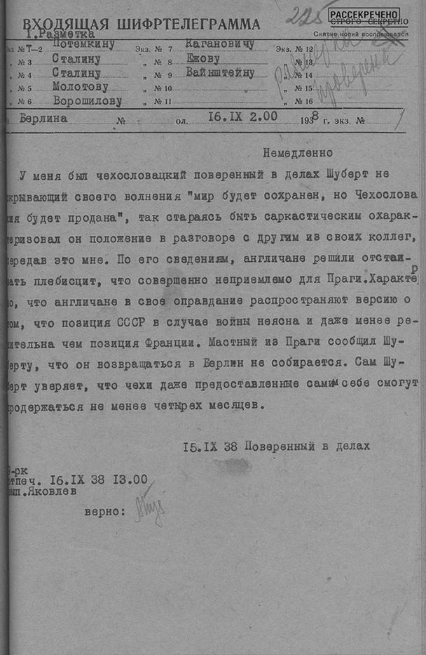Шифртелеграмма временного поверенного в делах СССР в Германии Г.А. Астахова в НКИД СССР о намерениях Великобритании сохранить мир в Европе путем предательства интересов Чехословакии