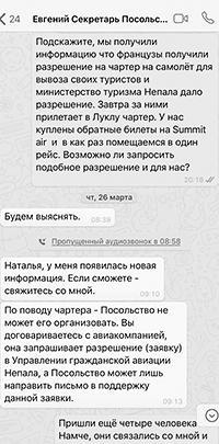 Скан переписки Натальи Белокреницкой с сотрудником российского посольства в Непале Евгением Гунько
