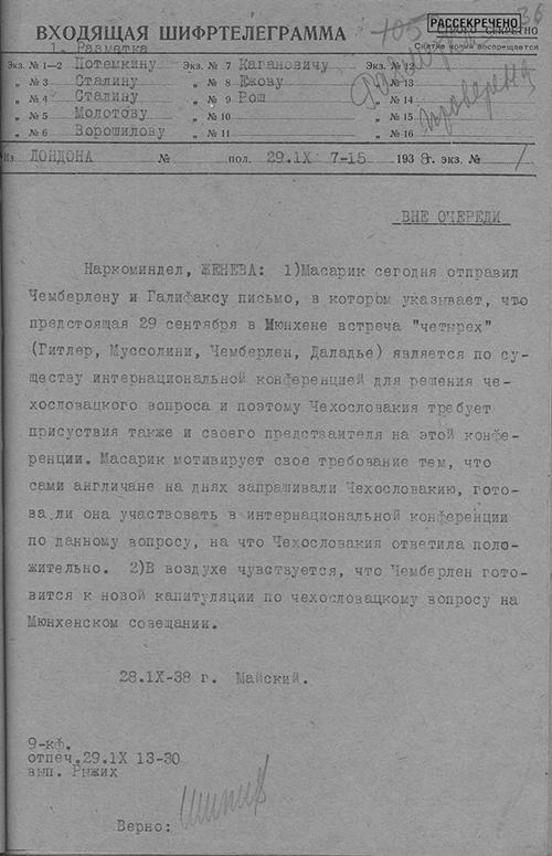 Шифртелеграмма полпреда СССР в Великобритании И.М.Майского в НКИД СССР о требовании Чехословакии участия ее представителя в работе Мюнхенской конференции четырех держав. 28 сентября 1938 г.