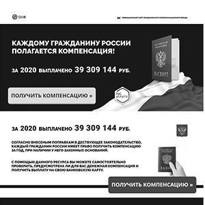 «Объединенный компенсационный фонд РФ» предлагает оформить «компенсацию на время карантина». Фото предоставлено «Лабораторией Касперского»