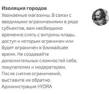 Сообщения в даркнете администрации Hydra о закрытии площадки. Фото предоставлено компанией «Интернет-розыск»