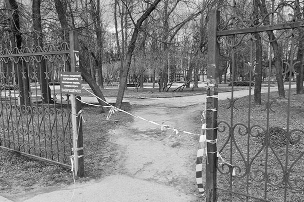 Вход в рязанский парк закрыт