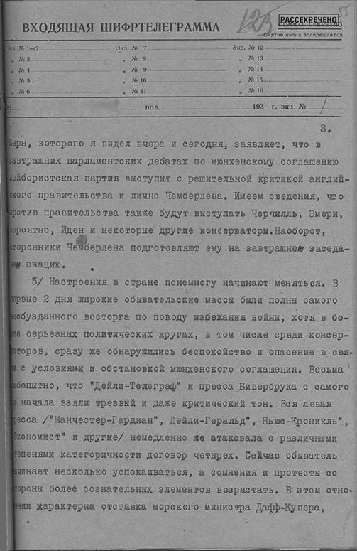 Шифртелеграмма полпреда СССР в Великобритании И.М.Майского в НКИД СССР о реакции посланника Чехословакии в Великобритании Я.Масарика, политических кругов, прессы и населения Великобритании на заключение Мюнхенского соглашения. 2 октября 1938 г.