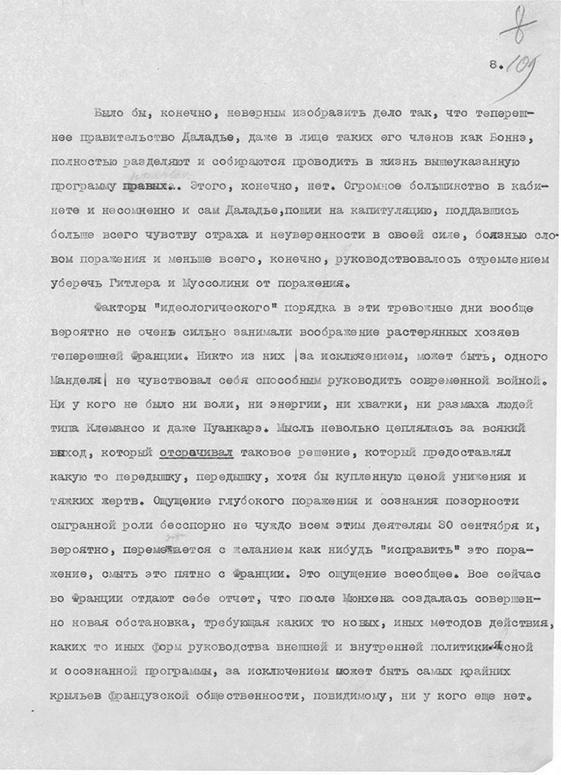 Письмо полпреда СССР во Франции Я.З.Сурица наркому иностранных дел СССР М.М.Литвинову о причинах, приведших Францию к предательству Чехословакии на международной арене. 12 октября 1938 г.