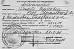 (фото: Национальный архив Республики Беларусь)