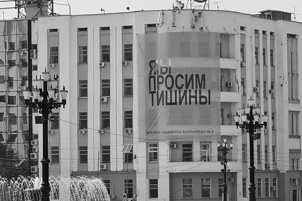 Баннер с текстом «Я\Мы просим тишины», вывешенный на больнице в Хабаровске