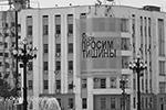 Баннер с текстом «Я\Мы просим тишины», вывешенный на больнице в Хабаровске(фото: Юрий Васильев/ВЗГЛЯД)